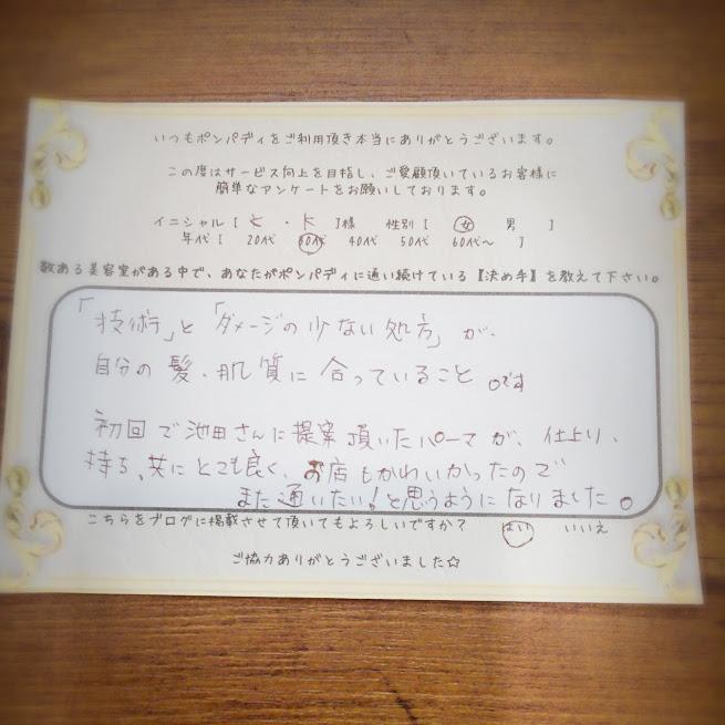 決め手アンケート167