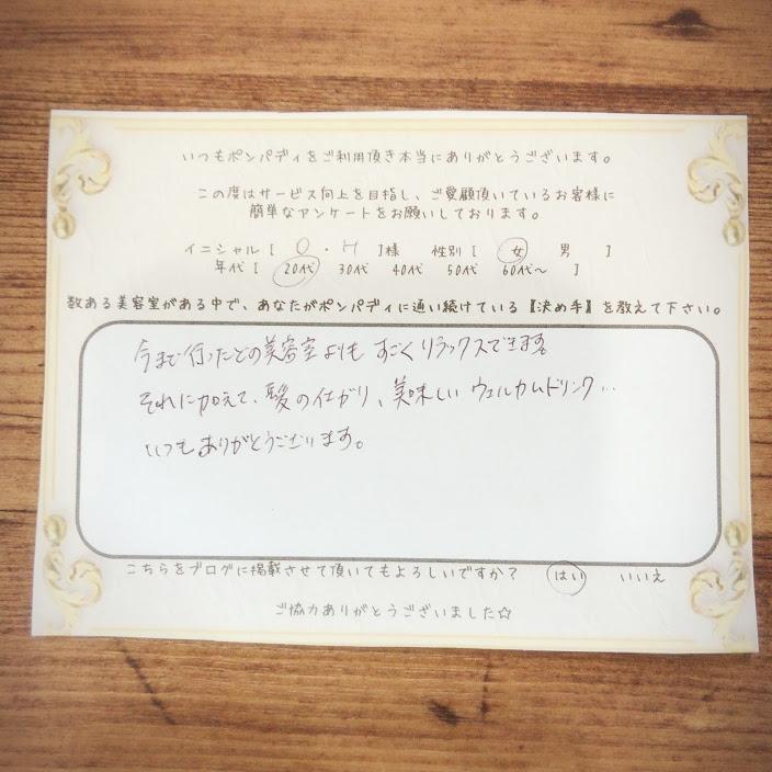 決め手アンケート192