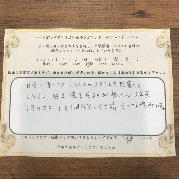 決め手アンケート171