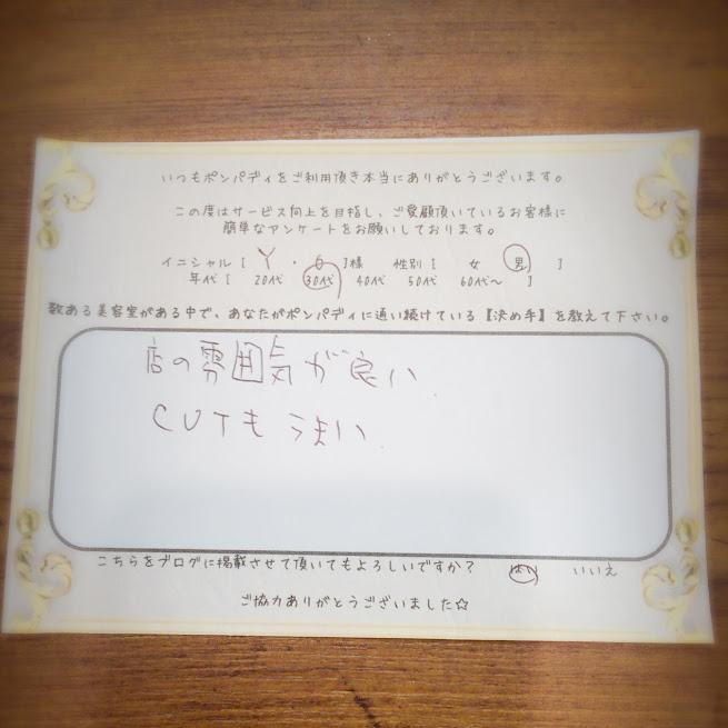 決め手アンケート168