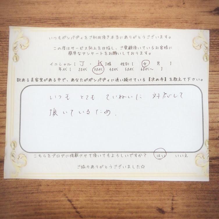 決め手アンケート189