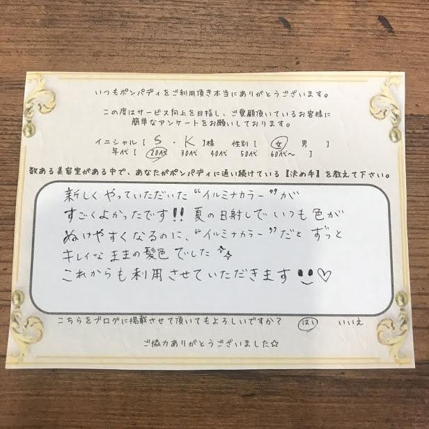 決め手アンケート174