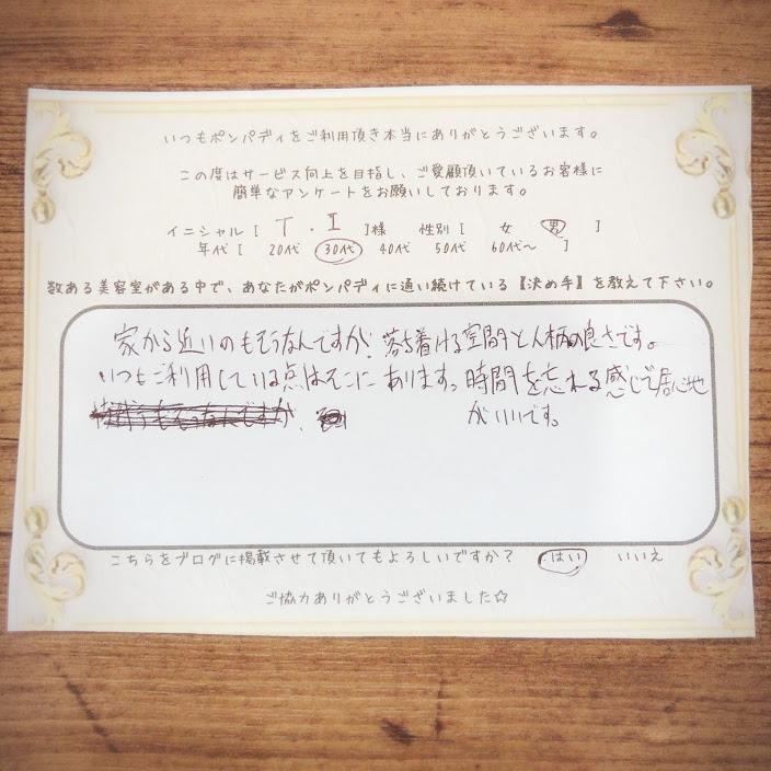 決め手アンケート193