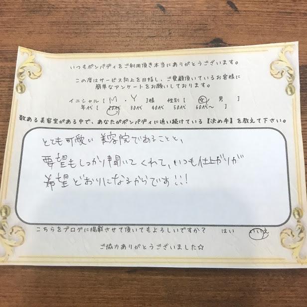 決め手アンケート184
