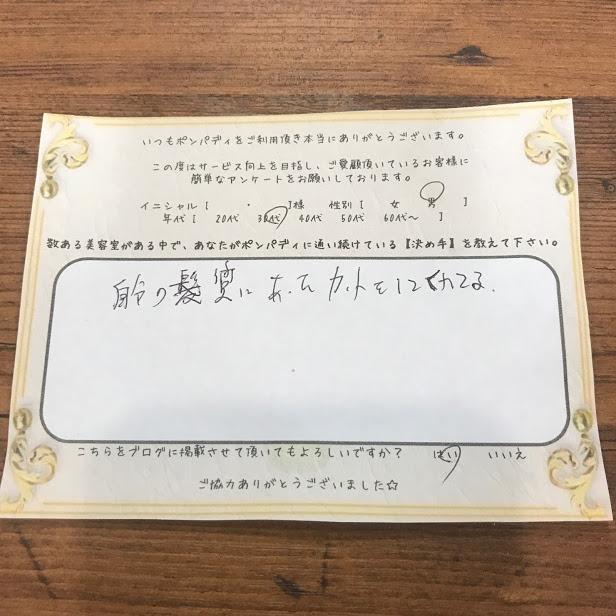 決め手アンケート183