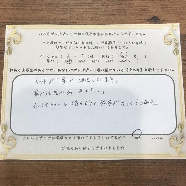 決め手アンケート173
