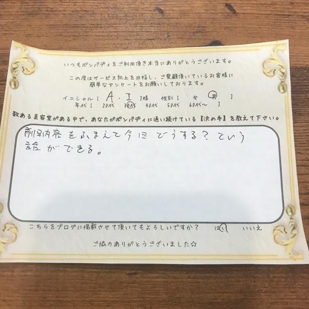 決め手アンケート185