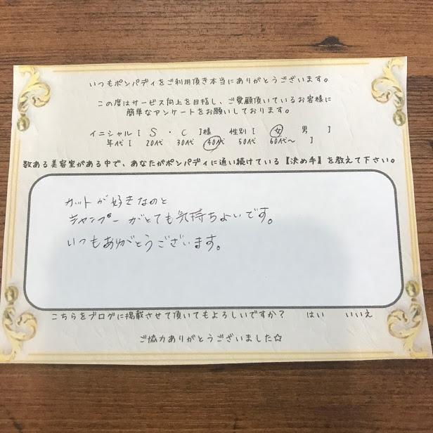 決め手アンケート179
