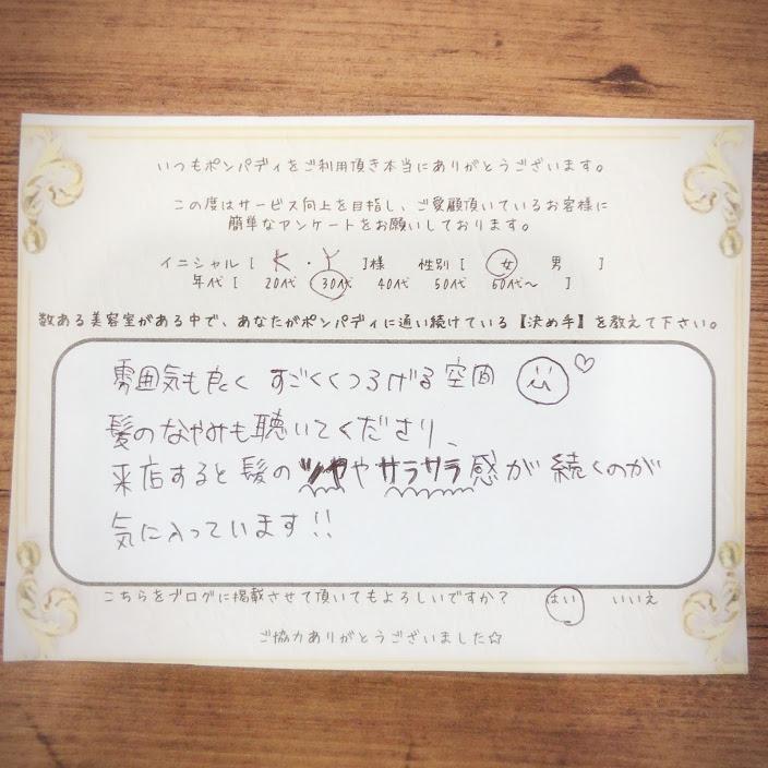 決め手アンケート194