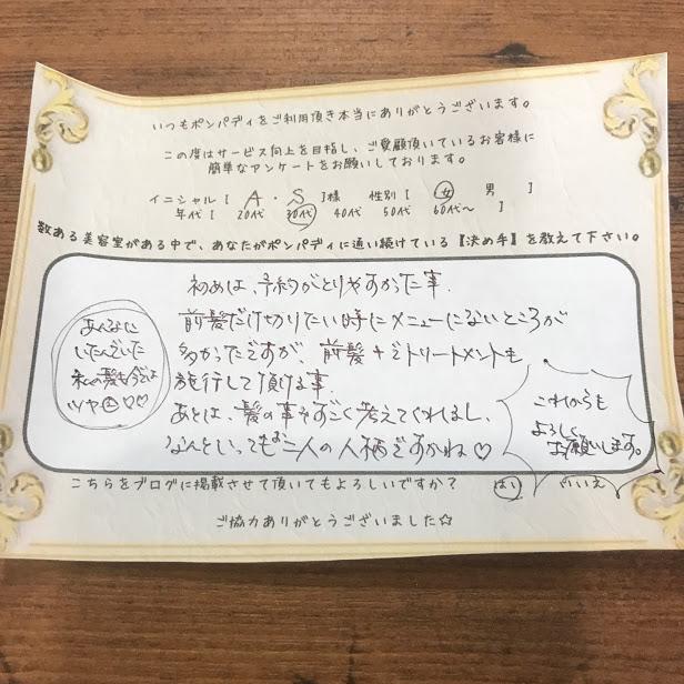 決め手アンケート188