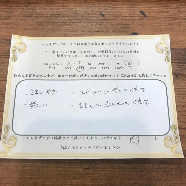 決め手アンケート182