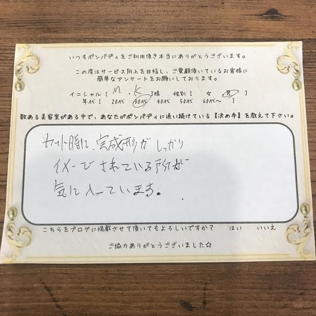 決め手アンケート172