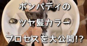 ツヤ髪カラー予告編