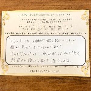 決め手アンケート241