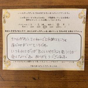 決め手アンケート212