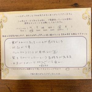 決め手アンケート236
