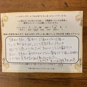 決め手アンケート222