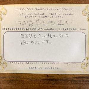 決め手アンケート239