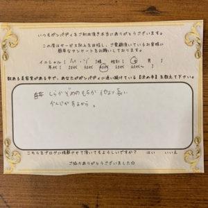 決め手アンケート213