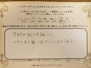 決め手アンケート227