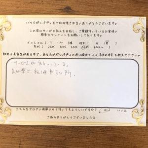 決め手アンケート231