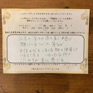 決め手アンケート215