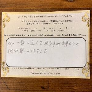 決め手アンケート211