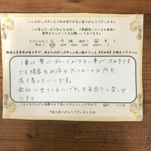 決め手アンケート207