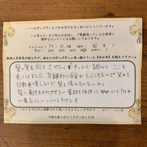 決め手アンケート218