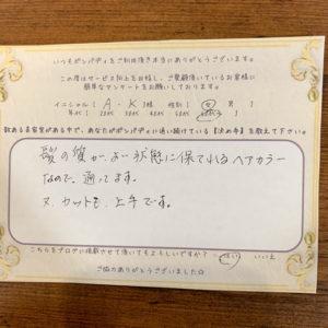 決め手アンケート234