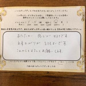 決め手アンケート232