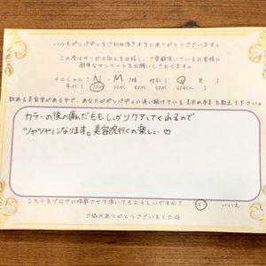決め手アンケート247