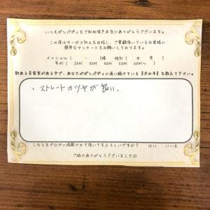 決め手アンケート205