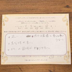 決め手アンケート245