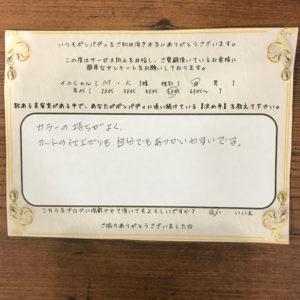 決め手アンケート209