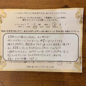 決め手アンケート216