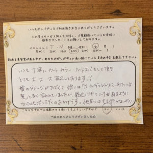 決め手アンケート219