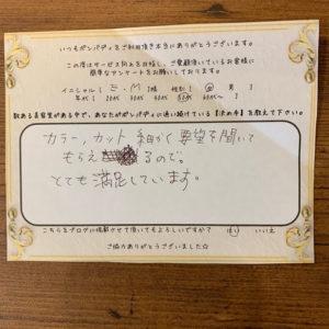 決め手アンケート217