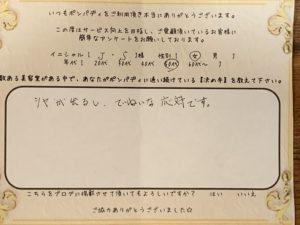 決め手アンケート226