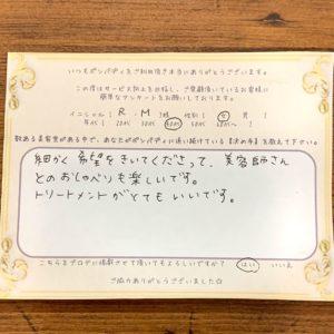 決め手アンケート246