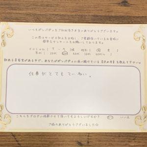 決め手アンケート243
