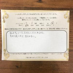 決め手アンケート206