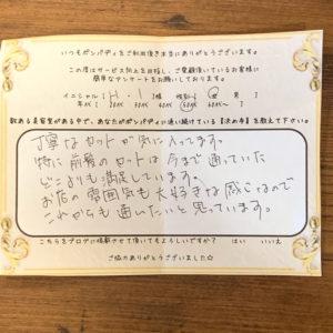 決め手アンケート228