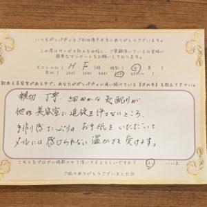 決め手アンケート249