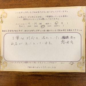 決め手アンケート235