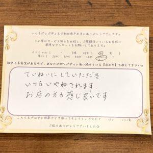 決め手アンケート248