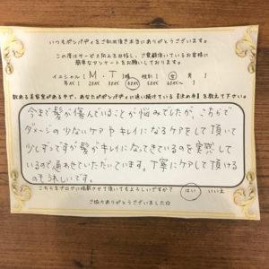 決め手アンケート210
