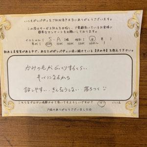 決め手アンケート214