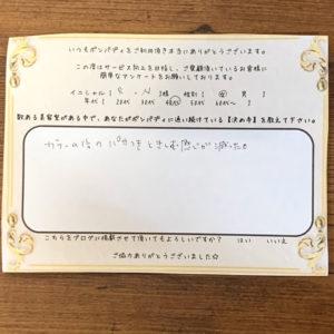 決め手アンケート229