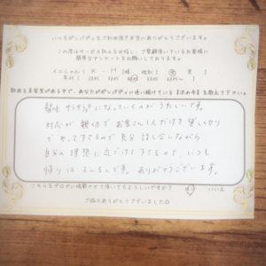 決め手アンケート203